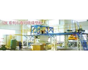 GDK系列石膏切块成型机